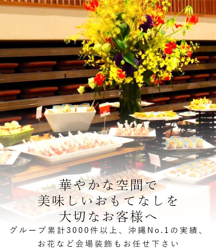 華やかな空間で美味しいおもてなしを大切なお客様へ